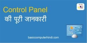 Read more about the article Control Panel Setting की सम्पूर्ण जानकारी [ Control Panel Setting Hindi ]