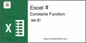 Read more about the article Constants Function क्या है Excel में Constants Function कैसे Use करे ?