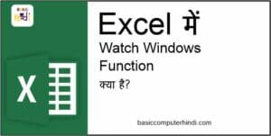 Read more about the article Excel में Watch Windows क्या है Watch Windows कैसे Use करे Excel में?