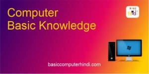 Read more about the article BASIC COMPUTER KNOWLEDGE – पूरी जानकारी हिंदी में