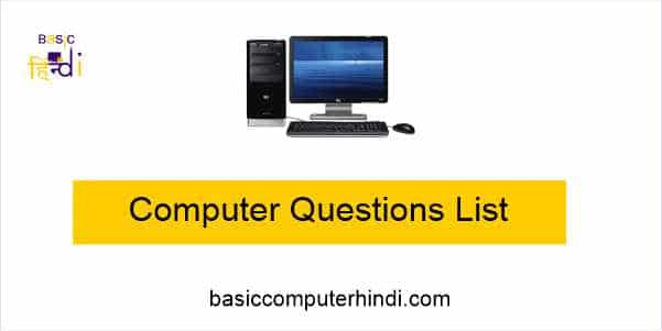 Read more about the article COMPUTER QUESTION LIST [COMPUTER EXAM PAPER QUESTION]