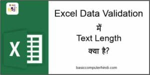 Read more about the article TEXT LENGTH KYA HAI EXCEL ME KAISE USE KARE ?