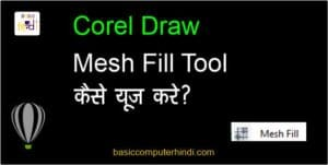 Read more about the article MESH FILL टूल क्या है Corel Draw में MESH FILL टूल का Use कैसे करे ?