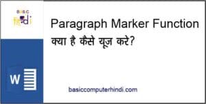 Read more about the article Paragraph Marksक्या है Ms. Word इस Function का Use कैसे करे?