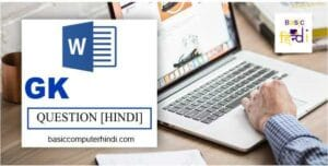 Read more about the article MS WORD GK QUESTION – MS WORD सामान्य ज्ञान प्रश्न