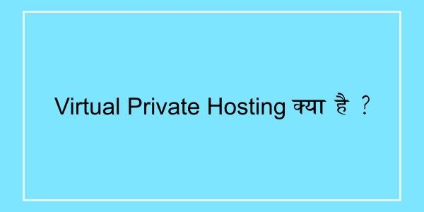 Virtual Private Server Hosting क्या है ?