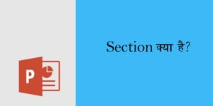 Section क्या है [PowerPoint] ?