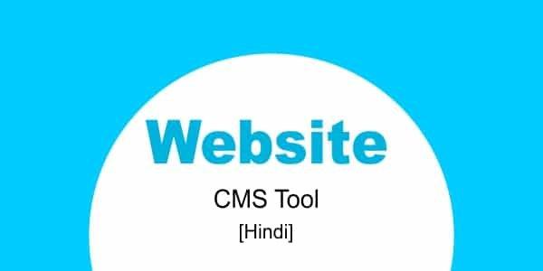 Website बनाने वाले CMS कौनसे-कौनसे है