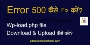 Read more about the article Wp-Load.php File Download & Upload करे. [Wp-Load.php File Download]