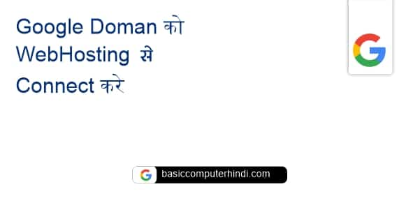 Google Doman को WebHosting Connect करे