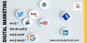Read more about the article Digital Marketing क्या है Digital Marketing कितने प्रकार की होती है?