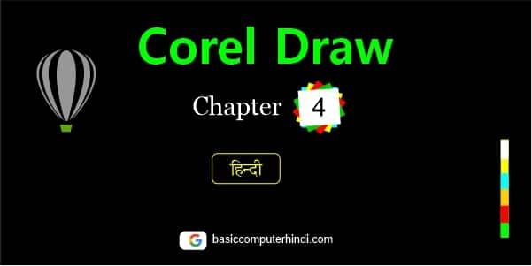 Corel Draw Chapter 4 | Corel Draw Part 4
