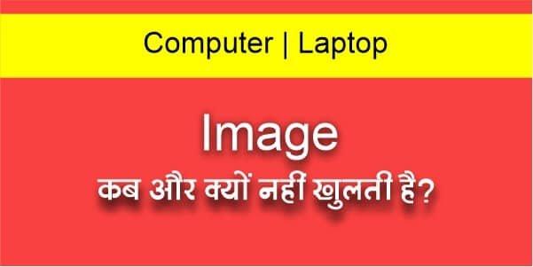 Computer | Laptop में Image कब और क्यों नहीं खुलती है
