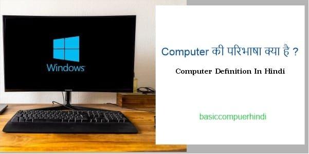 Computer Definition In Hindi - Computer की परिभाषा क्या है ?