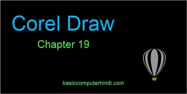 Corel Draw Chapter 19 Corel Draw Part-19 [Corel Draw Hindi]