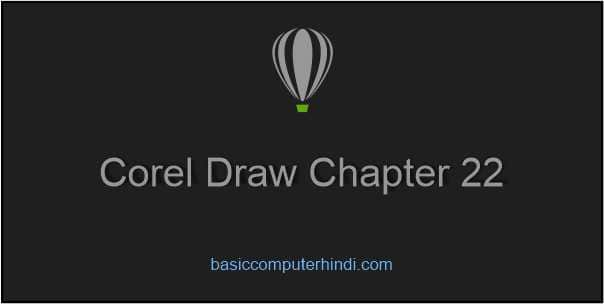 Corel Draw Chapter 22 | Corel Draw Part-22 [Corel Draw Hindi]