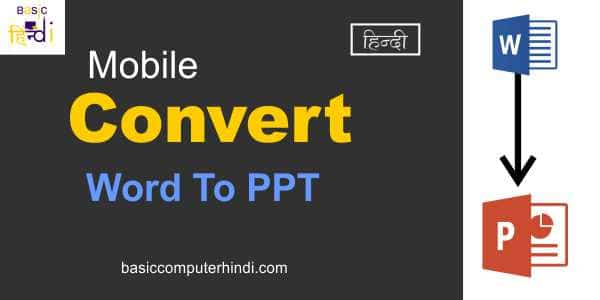 Read more about the article Mobile से Word File की PPT File Convert कैसे करे?